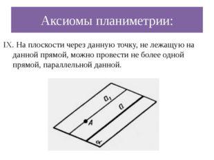 Аксиомы планиметрии: IX. На плоскости через данную точку, не лежащую на данно