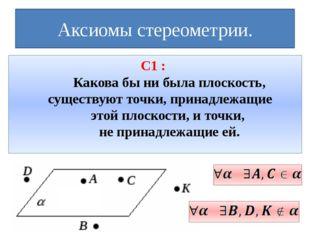 Аксиомы стереометрии. С1 : Какова бы ни была плоскость, существуют точки, пр
