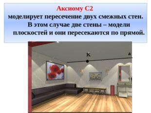 Аксиому С2 моделирует пересечение двух смежных стен. В этом случае две стены