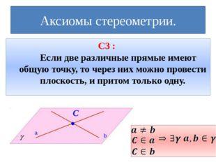 Аксиомы стереометрии. С3 : Если две различные прямые имеют общую точку, то ч