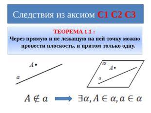 Следствия из аксиом С1 С2 С3 ТЕОРЕМА 1.1 : Через прямую и не лежащую на ней т