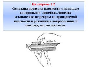 На теореме 1.2 Основана проверка плоскости с помощью контрольной линейки. Лин