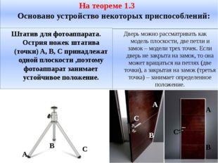На теореме 1.3 Основано устройство некоторых приспособлений: Штатив для фотоа
