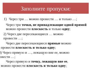 Заполните пропуски: Через три … можно провести … и только …; 2) Через две пер