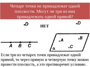 Четыре точки не принадлежат одной плоскости. Могут ли три из них принадлежать