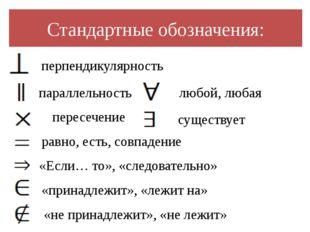 Стандартные обозначения: перпендикулярность параллельность пересечение равно,
