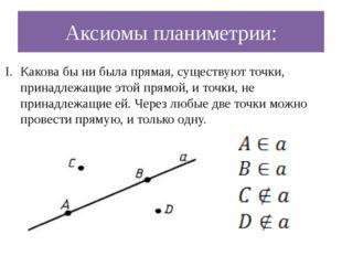 Аксиомы планиметрии: Какова бы ни была прямая, существуют точки, принадлежащи