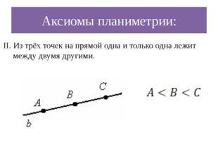 Аксиомы планиметрии: II. Из трёх точек на прямой одна и только одна лежит меж