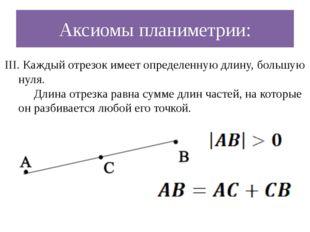 Аксиомы планиметрии: III. Каждый отрезок имеет определенную длину, большую ну