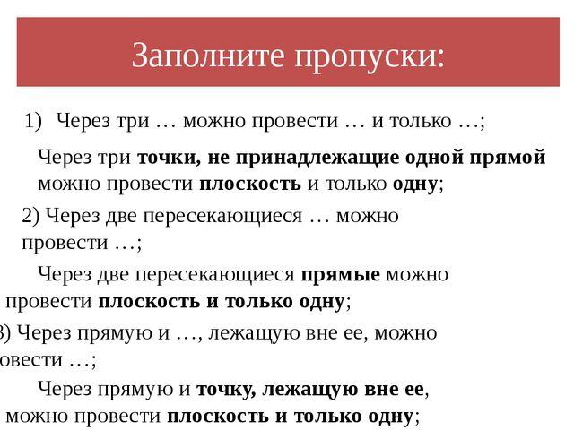 Заполните пропуски: Через три … можно провести … и только …; 2) Через две пер...