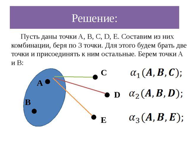 Решение: Пусть даны точки A, B, C, D, E. Составим из них комбинации, беря по...