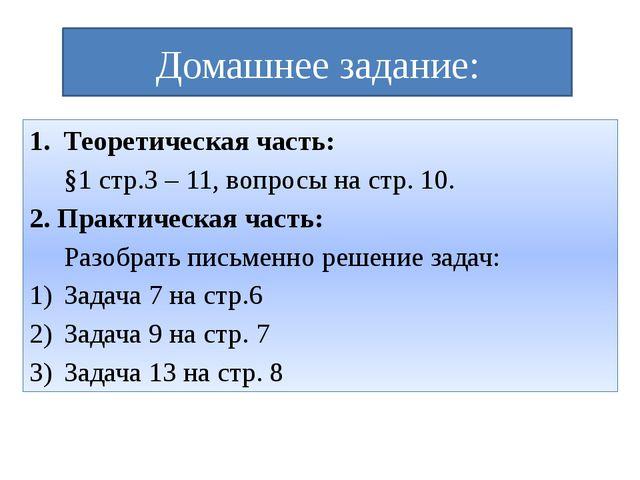 Домашнее задание: Теоретическая часть: §1 стр.3 – 11, вопросы на стр. 10. 2....