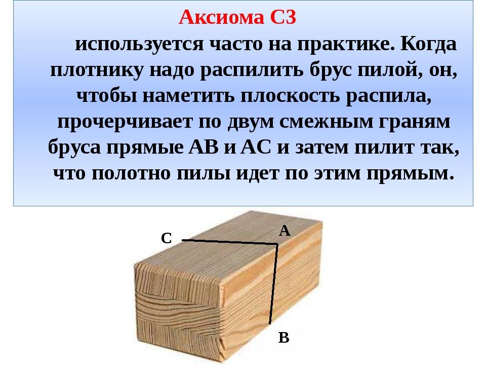 Аксиома С3 используется часто на практике. Когда плотнику надо распилить бру...