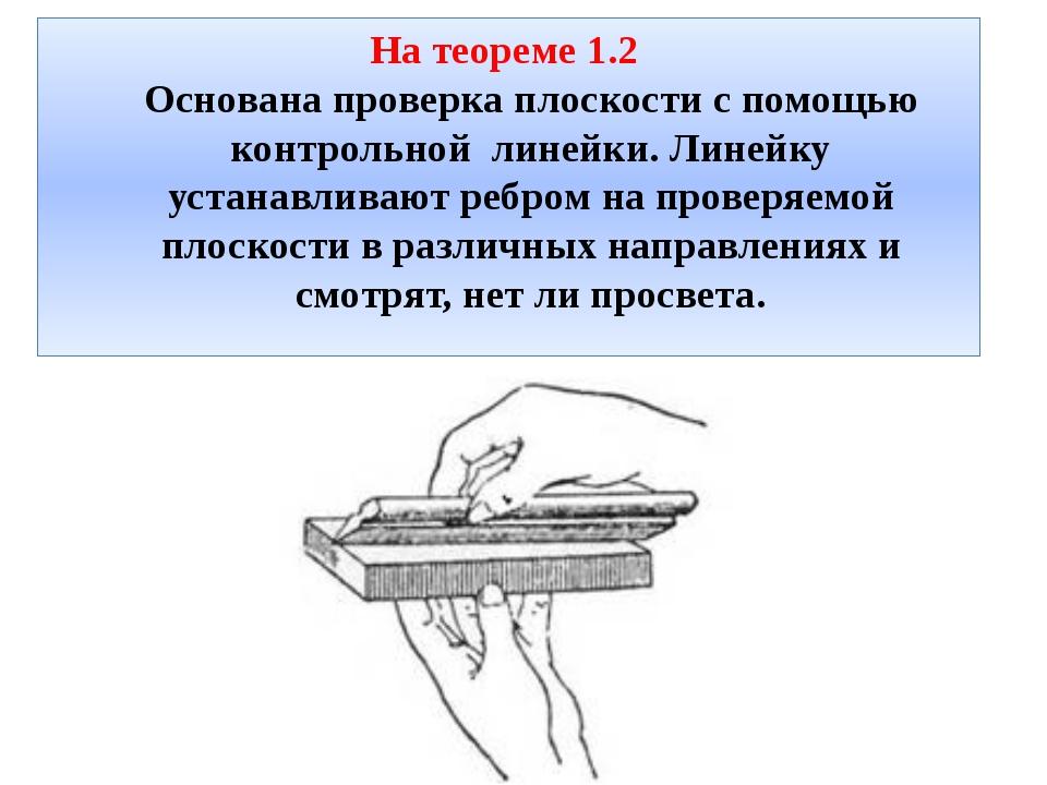 На теореме 1.2 Основана проверка плоскости с помощью контрольной линейки. Лин...