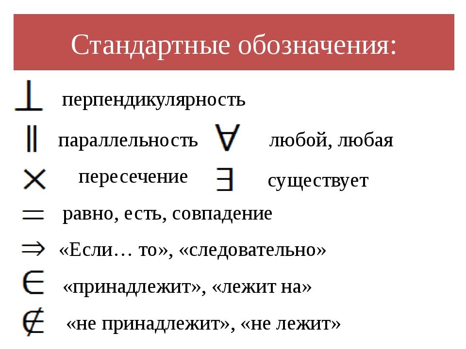 Стандартные обозначения: перпендикулярность параллельность пересечение равно,...