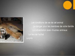 Les conditions de vie de cet animal Le danger pour les membres de votre fami