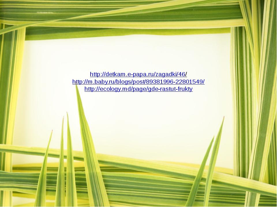 http://detkam.e-papa.ru/zagadki/46/ http://m.baby.ru/blogs/post/89381996-2280...