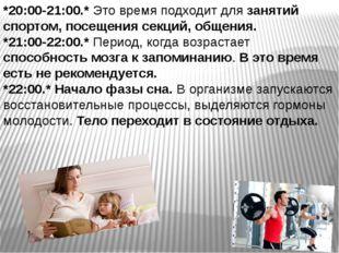 *20:00-21:00.* Это время подходит для занятий спортом, посещения секций, обще