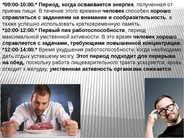 *09:00-10:00.* Период, когда осваивается энергия, полученная от приема пищи....