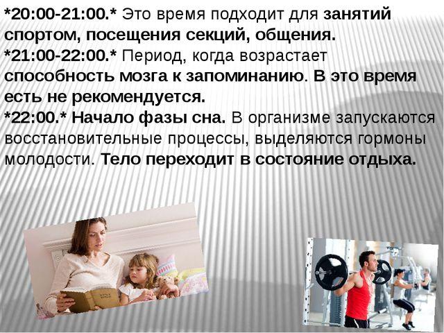 *20:00-21:00.* Это время подходит для занятий спортом, посещения секций, обще...