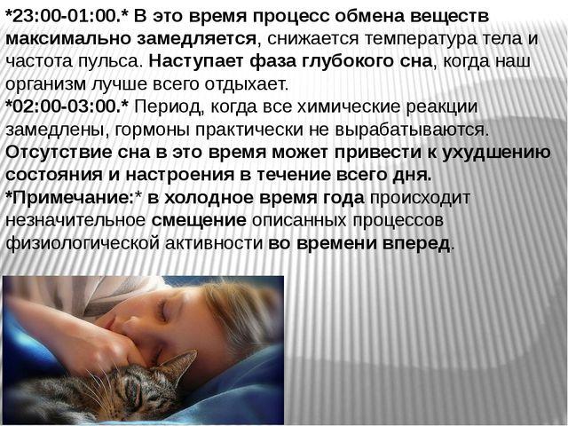 *23:00-01:00.* В это время процесс обмена веществ максимально замедляется, сн...