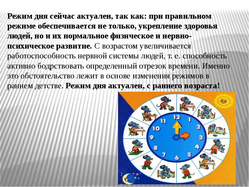 Режим дня сейчас актуален, так как: при правильном режиме обеспечивается не т...