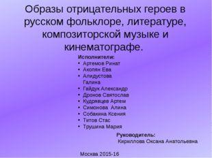 Образы отрицательных героев в русском фольклоре, литературе, композиторской м