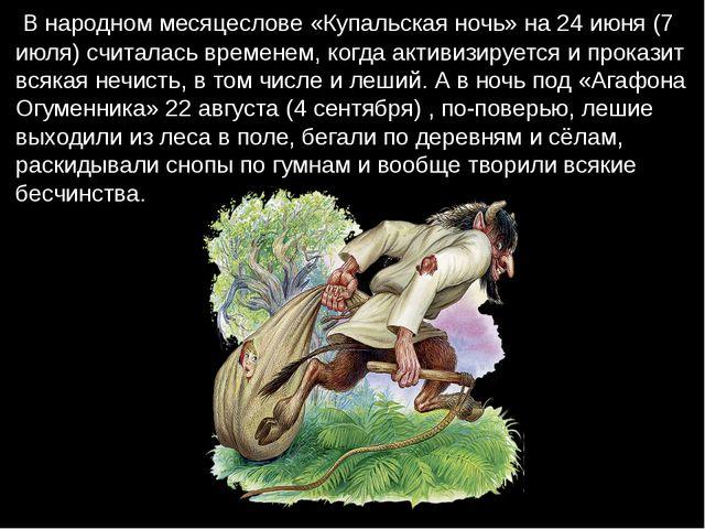 В народном месяцеслове «Купальская ночь» на 24 июня (7 июля) считалась време...