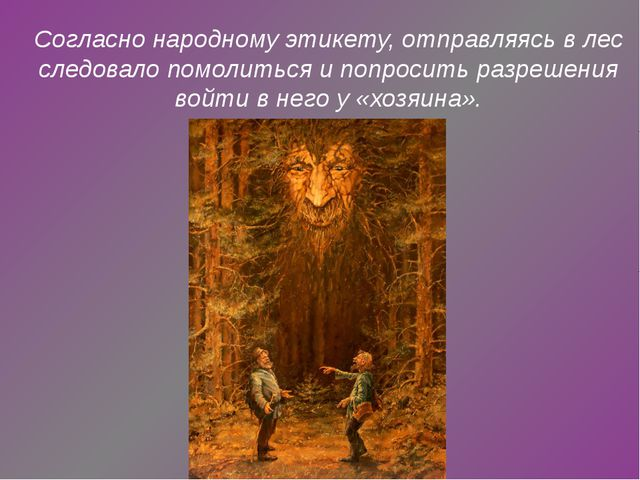 Согласно народному этикету, отправляясь в лес следовало помолиться и попросит...