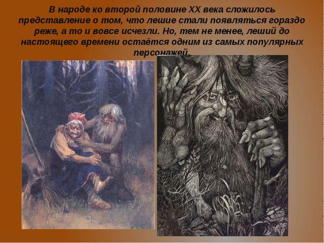 В народе ко второй половине XX века сложилось представление о том, что лешие...