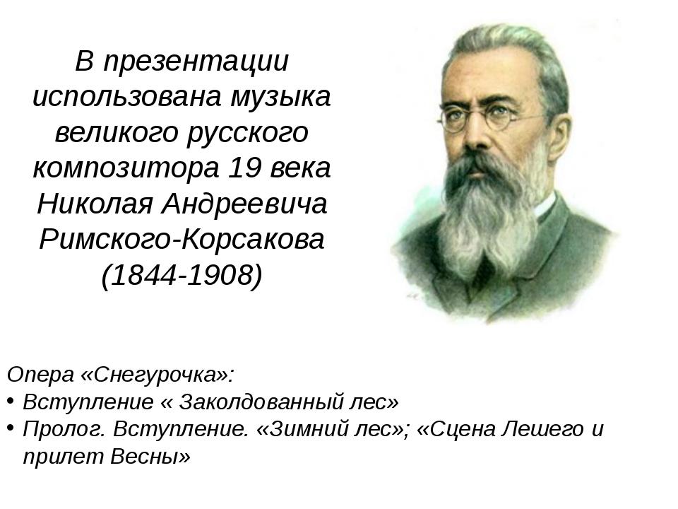 В презентации использована музыка великого русского композитора 19 века Никол...