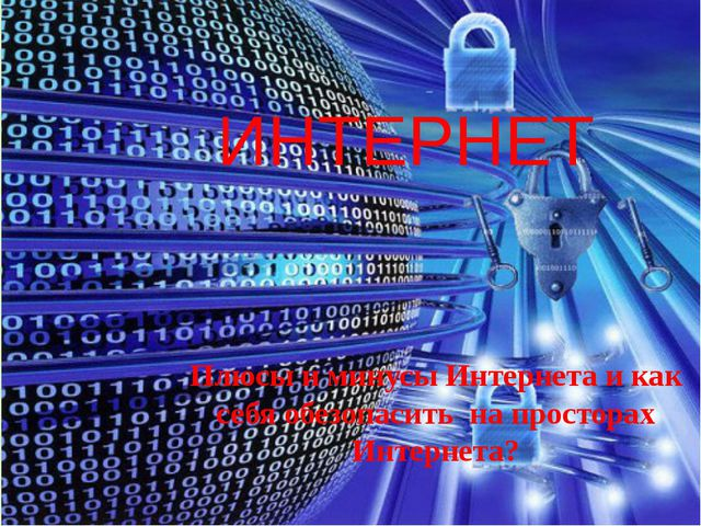 ИНТЕРНЕТ Плюсы и минусы Интернета и как себя обезопасить на просторах Интерне...