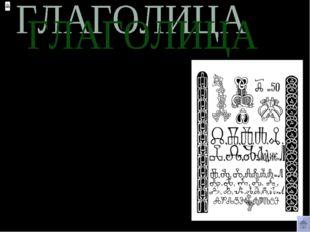 Название глаголица происходит от славянского слова «глаголъ» - говорить. Глаг
