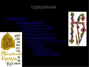 1. Введение. 2. Виды письма. а) пиктографическое письмо; б) идеографическое п