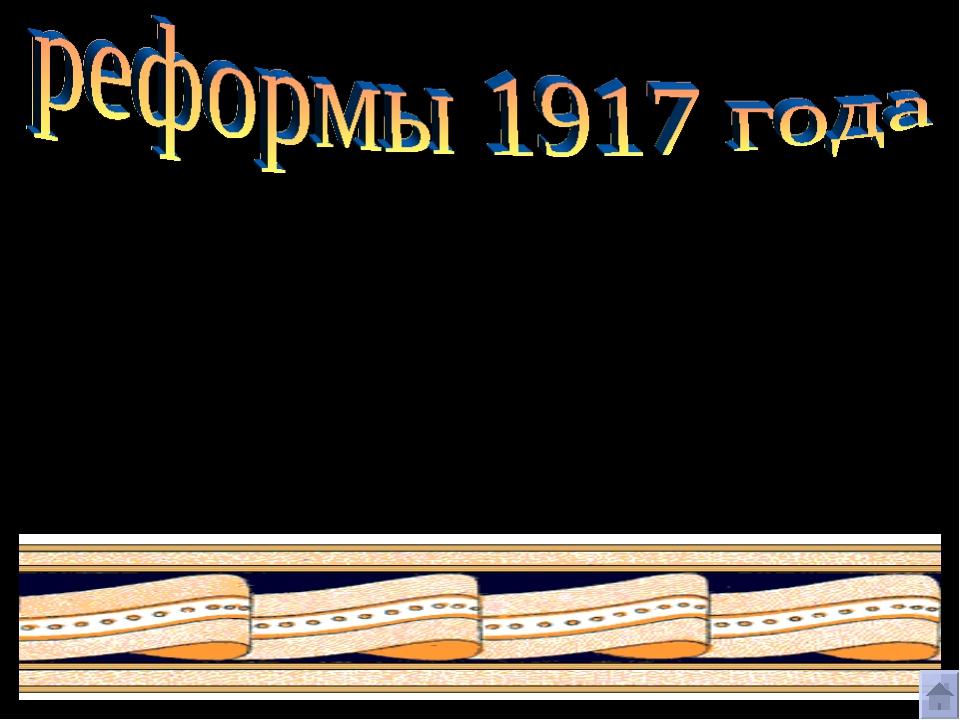 После 1917 года была проведена ещё одна значительная реформа правописания. И...