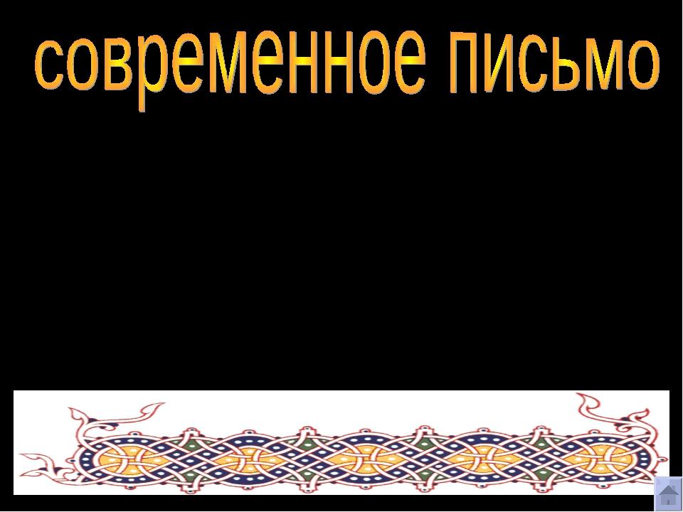 Алфавит в современном виде был введен рядом реформ. (Петр I 1708 -1710гг., А...