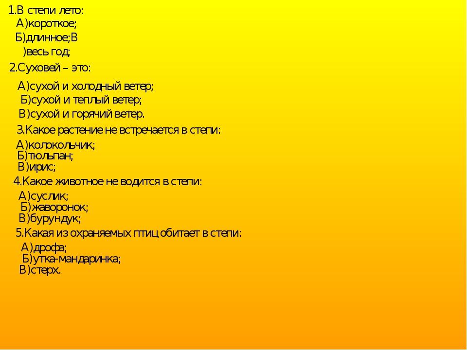 1.В степи лето: А)короткое; Б)длинное;В)весь год; 2.Суховей – это: А)сухой и...