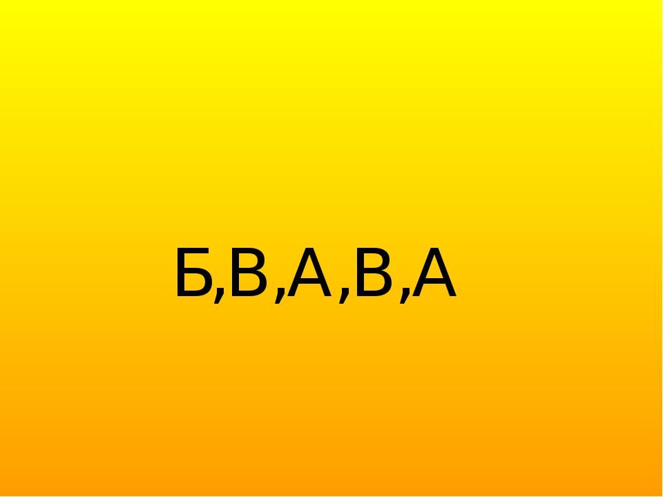Б,В,А,В,А