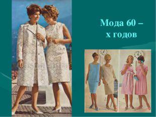 Мода 60 – х годов