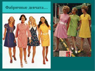 Фабричные девчата…