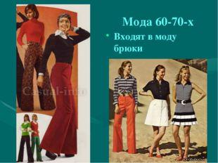Мода 60-70-х Входят в моду брюки