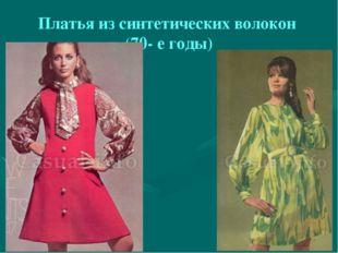 Платья из синтетических волокон (70- е годы)