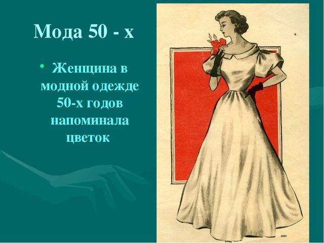 Мода 50 - х Женщина в модной одежде 50-х годов напоминала цветок