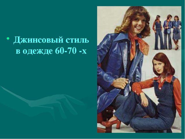 Джинсовый стиль в одежде 60-70 -х