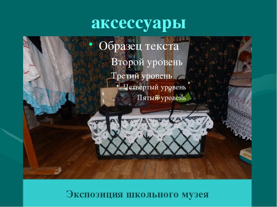 аксессуары Экспозиция школьного музея