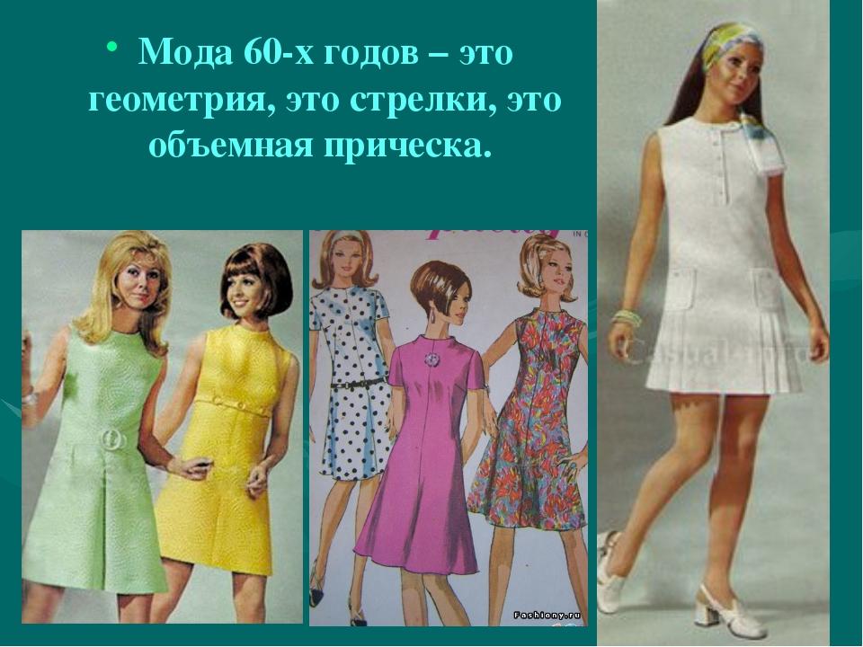 Мода 60-х годов – это геометрия, это стрелки, это объемная прическа.