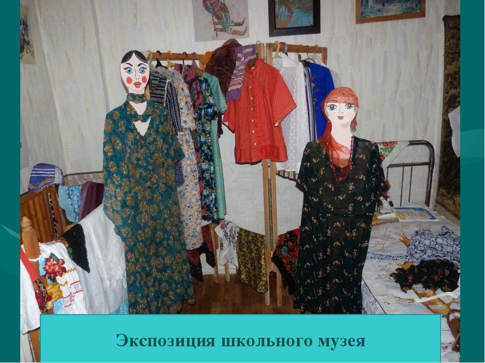Экспозиция школьного музея