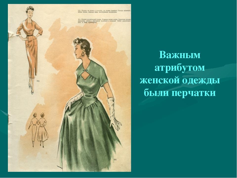 Важным атрибутом женской одежды были перчатки