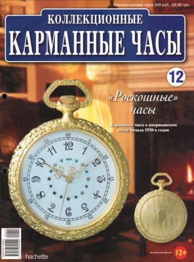 Коллекционные карманные часы - Каталог - Пресс Обзор