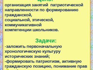 http://aida.ucoz.ru Пояснительная записка Цель: организация занятий патриоти